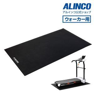 保護マット ウォーカー用 アルインコ EXP150 エクササイズフロアマット フィットネス 健康器具|a-fitness