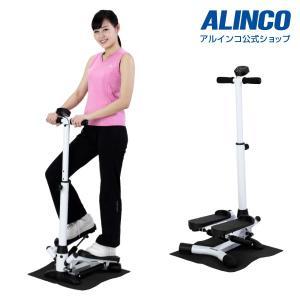ステッパー 健康器具 アルインコ ハンドル付ステッパー FA4016 ダイエット器具|a-fitness