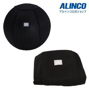 アルインコ エクササイズボールカバー65cm WB1251K  健康器具