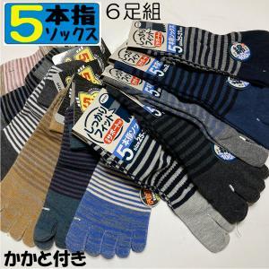 5本指ソックス メンズ ショート 靴下 お得な6足セット 5本指ショート丈ソックス 綿混 ボーダー柄セット