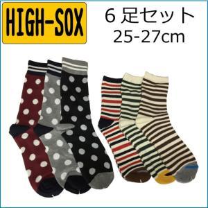 靴下 メンズ ハイソックス  お得な6足組セット ハイソックス ドット ボーダー 柄セット|a-freeshop