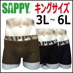 ボクサーパンツ メンズ キングサイズ 大きいサイズ 人気 SAPPY underwear モザイクボクサー D-302-k a-freeshop