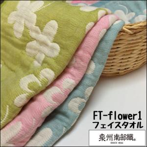 タオル 赤ちゃん ガーゼタオル 日本製 八重織 8層構造 フェイスタオル フラワー|a-freeshop