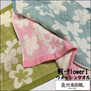 タオル 赤ちゃん ガーゼタオル日本製 八重織 8層構造 ウォッシュタオル フラワー|a-freeshop