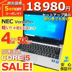 NEC Mate&VersaPro VK27M/C-M HDD500GB メモリ4GB Core i5 無線LAN・SDメモリーカード・Bluetooth・軽量13.3型ワイドTFTカラー|a-fun