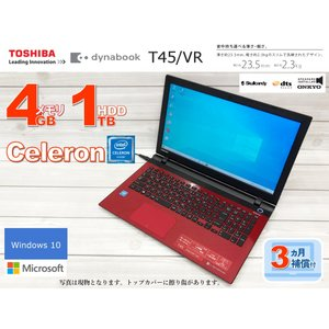 東芝 dynabook T45/VR HDD1TB メモリ4GB Celeron 高画質・高音質・DVD・カメラ・テンキー・無線LAN・Bluetooth|a-fun