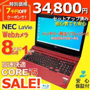NEC LAVIE NS550/AAR HDD1TB メモリ8GB Core i5 ブルーレイ カメラ・テンキー・無線LAN|a-fun