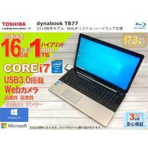 東芝 dynabook TB77/NG ハイブリッドHDD1TB メモリ16GB Core i7 高画質・高音質・ブルーレイ・カメラ・テンキー・無線LAN・Bluetooth|a-fun
