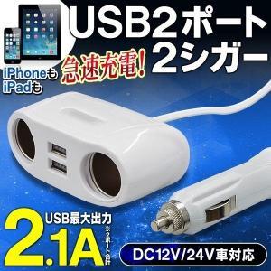 車用 2USB+2連シガー マルチソケット 2.1A出力 24V/12V対応 iPhone.スマホ急速充電 ホワイト|a-hanet
