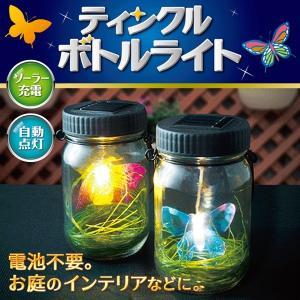 ティンクルボトルライト ソーラーライト ガーデンライト|a-hanet