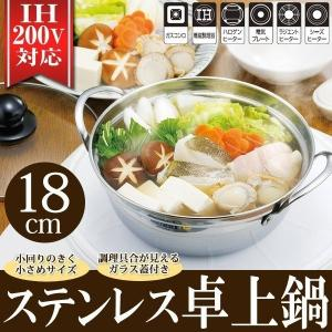 ステンレス 卓上こぶり鍋  IH対応 1〜2人用 18cm|a-hanet