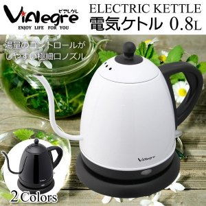 VIALEGRE コードレス電気ケトル 0.8L  VD-K121 ホワイト|a-hanet