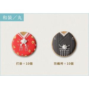 アイシングクッキー haruのクッキー/和装/丸/1セット20個入り|a-haru