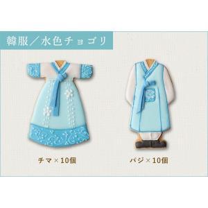アイシングクッキー haruのクッキー/韓服/水色チョゴリ/1セット20個入り|a-haru