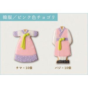 アイシングクッキー haruのクッキー/韓服/ピンク色チョゴリ/1セット20個入り|a-haru