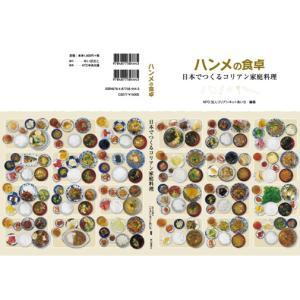 コリアン家庭料理レシピ本「ハンメの食卓」日本でつくるコリアン家庭料理|a-haru