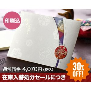 30%OFF 結婚式招待状 印刷込 BH-2022/10部セット|a-haru