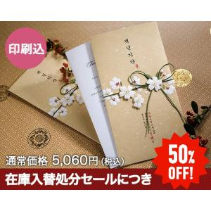 50%OFF 結婚式招待状 印刷込 B-1019/10部セット|a-haru