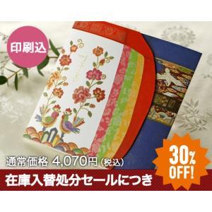 30%OFF 結婚式招待状 印刷込 B-2019/10部セット|a-haru