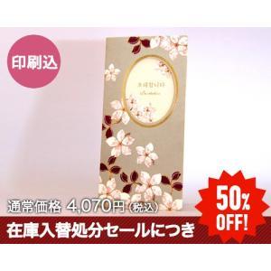 50%OFF 結婚式招待状 印刷込 M-8040/10部セット|a-haru