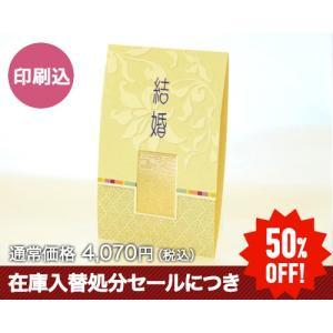 50%OFF 結婚式招待状 印刷込 NC-449/10部セット|a-haru