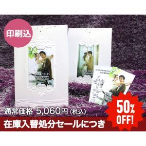 50%OFF 結婚式招待状 印刷込 M-88017/10部セット|a-haru