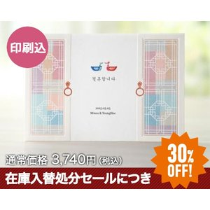 30%OFF 結婚式招待状 印刷込 BH-3282/10部セット|a-haru