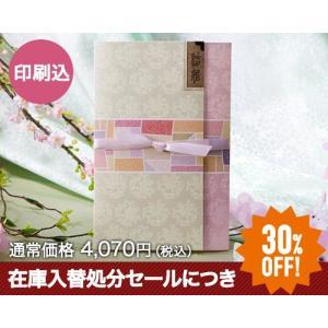 30%OFF 結婚式招待状 印刷込 B-0018/10部セット|a-haru