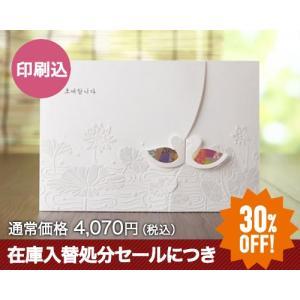 30%OFF 結婚式招待状 印刷込 BH-3212/10部セット|a-haru