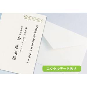 封筒宛名印刷・エクセルデータあり[プロの印刷]