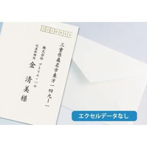 封筒宛名印刷・エクセルデータなし[プロの印刷]