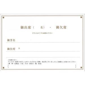 返信ハガキ追記文印刷 a-haru 02
