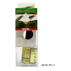 (アクセル) グローフレーク ソフトルアー用 GS 釣小物 ハンドメイド用品|a-k-k