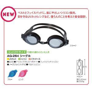 【IKARI/イカリ】シーグル AG-264 ゴーグル 水中めがね コンパクトサイズ レディース 大人用 シリコンゴーグル|a-k-k