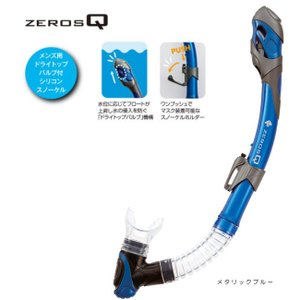 (イカリ)ゼロスQ AS-365 スノーケル シュノーケル シリコン フルサイズ メンズ 男性 a-k-k