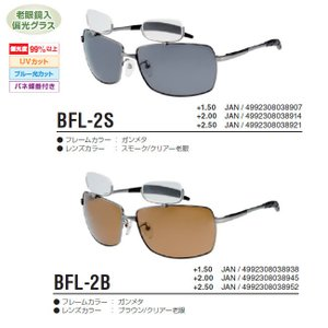 (冒険王) シフトアップシニアII BFL サングラス 老眼鏡 偏光サングラス 偏光グラス シニアグラス|a-k-k
