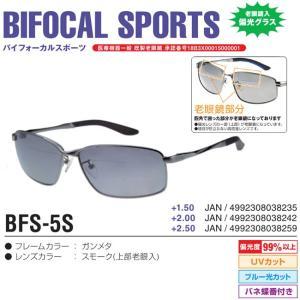 (冒険王) バイフォーカルスポーツ BFS 老眼鏡入りサングラス シニアグラス サングラス 偏光レンズ 老眼鏡入り偏光サングラス|a-k-k