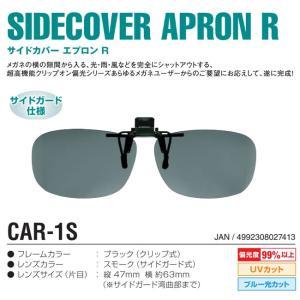 (冒険王) サイドカバーエプロンR CAR クリップオンシリーズ サングラス スポーツグラス 偏光レンズ 偏光サングラス|a-k-k