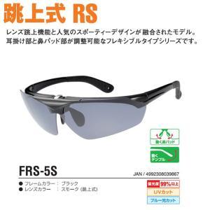 (冒険王) 跳上式RS FRS サングラス スポーツグラス 偏光レンズ スポーツサングラス 偏光サングラス|a-k-k