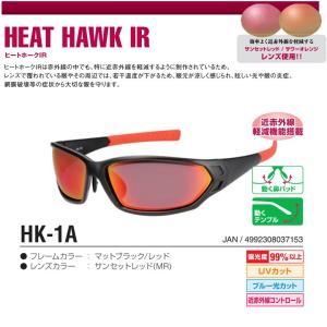 【BOKEN-OH/冒険王】ヒートホークIR HK サングラス 偏光レンズ 近赤外線コントロール スポーツグラス 近赤外線軽減偏光サングラス|a-k-k