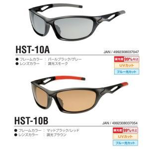 (BOKEN-OH/冒険王) 調光ハイパーサテライト HST サングラス 調光レンズ 偏光レンズ 調光偏光レンズ スポーツサングラス|a-k-k