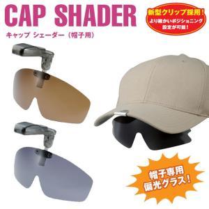 (冒険王) キャップシェーダー(帽子用) PBC サングラス 偏光サングラス 偏光レンズ 帽子&メガネ対応サングラス|a-k-k