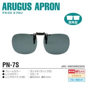 (冒険王) アルゴスエプロン 四角型 PN クリップオンシリーズ サングラス スポーツグラス 偏光レンズ 偏光サングラス|a-k-k