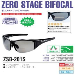 (冒険王) ゼロステージバイフォーカル ZSB 老眼鏡入りサングラス シニアグラス サングラス 偏光レンズ 老眼鏡入り偏光サングラス|a-k-k