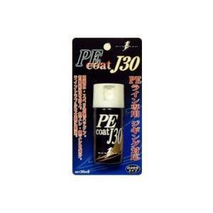 【BONANZA/ボナンザ】PEコートJ30 30ml スプレータイプ PEライン用 ラインメンテナンス 075012|a-k-k