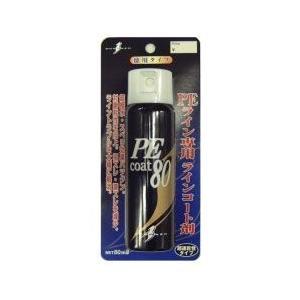 【BONANZA/ボナンザ】PEコート80 80ml スプレータイプ PEライン用 ラインメンテナンス 075142|a-k-k
