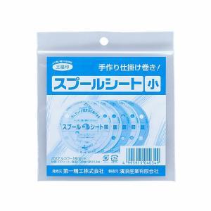 【DAIICHISEIKO/第一精工】スプールシート 小 #04034 DAIICHI04034 ケース無し 仕掛巻き|a-k-k