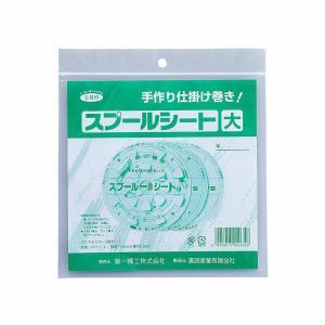 【DAIICHISEIKO/第一精工】スプールシート 大 #04035 DAIICHI04035 ケース無し 仕掛巻き|a-k-k