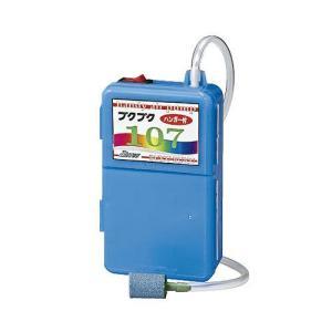 【DAITOUBUKU/ダイトウブク】ブクブク107 No.107 001076 DB107 ハンガー付 エアーポンプ ポンプ|a-k-k