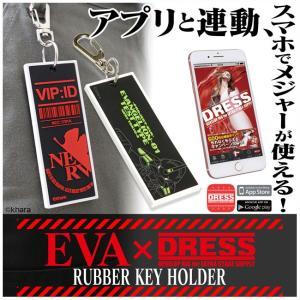 (ドレス) EVA×DRESSラバーキーホルダー 142931 小物 計測アプリ対応 メジャーアプリ対応|a-k-k